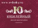 Пономаренко улица Квартиры от Застройщика