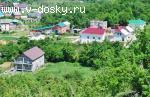 Продаю землю в Архипо-Осиповке, Море 800м.